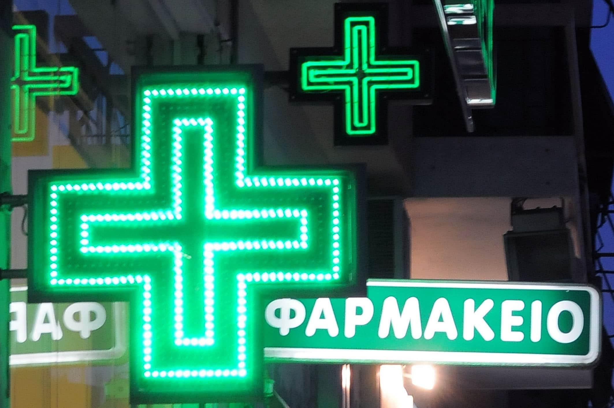 Ασφάλιση Φαρμακείου